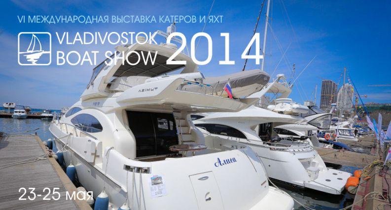 выставка лодок катеров и яхт