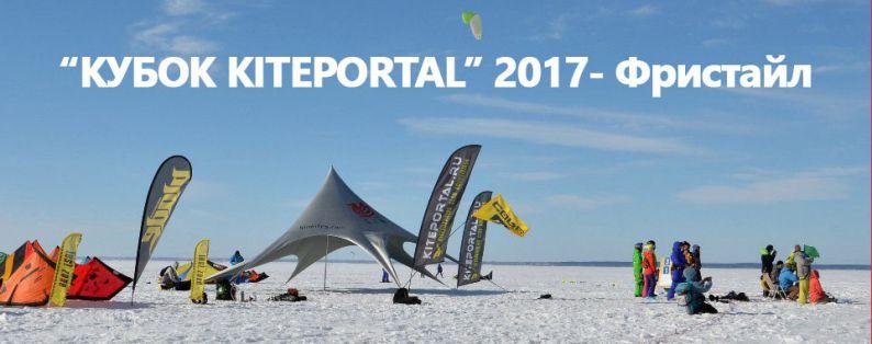 Кубок KITEPORTAL 2017