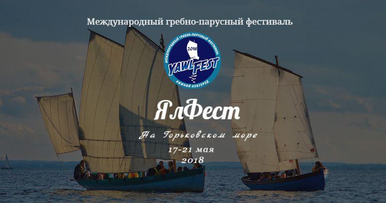 Фестиваль «ЯЛфест-2018»